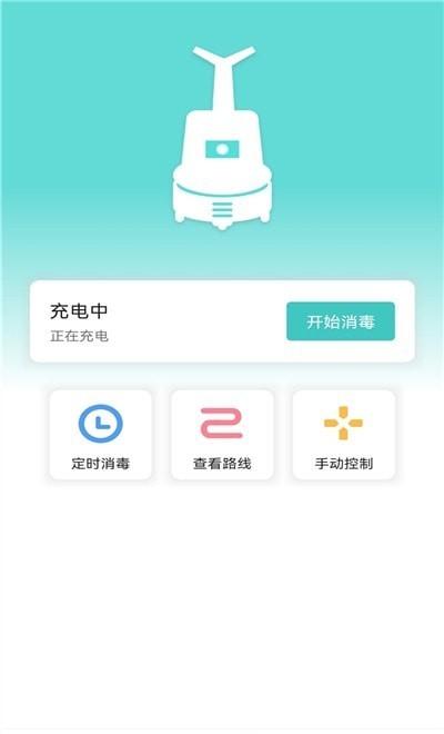 雾化消毒机器人app下载