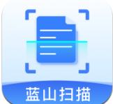 蓝山扫描大师app