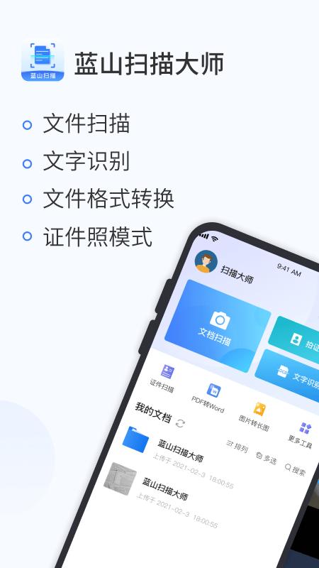 蓝山扫描大师app下载
