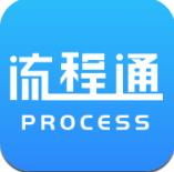 流程通app v1.0.13