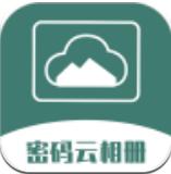 密码云相册app