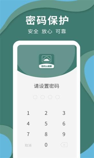 密码云相册app最新版下载