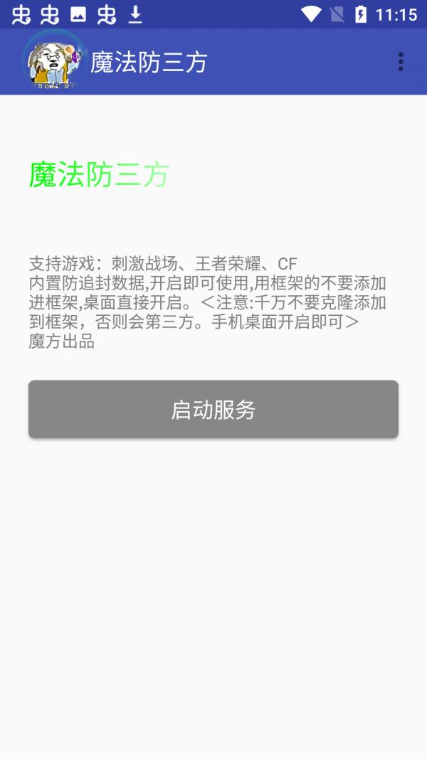 魔法防三方app下载