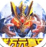 命运战神 v1.0