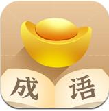 成语招财宝app v1.0.0
