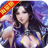 神游诛仙 v1.0