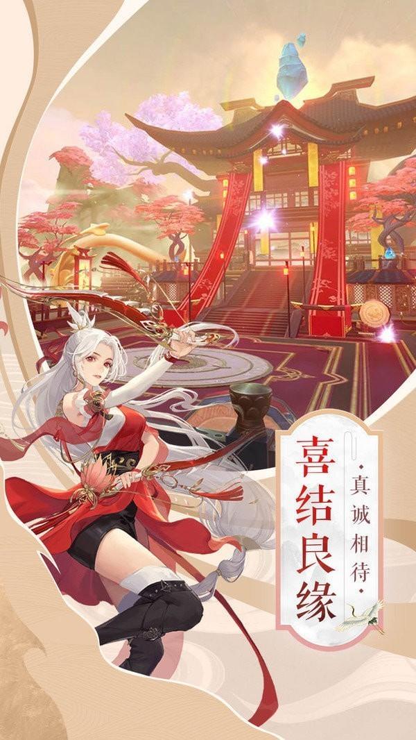 妖之仙缘游戏下载