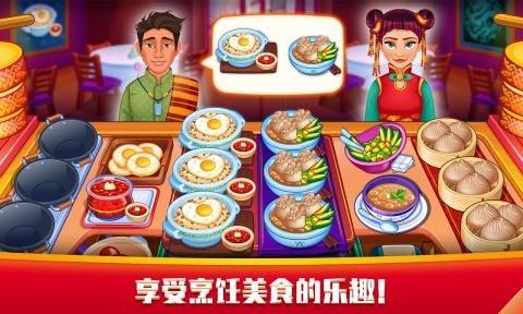 指尖中餐厅游戏下载