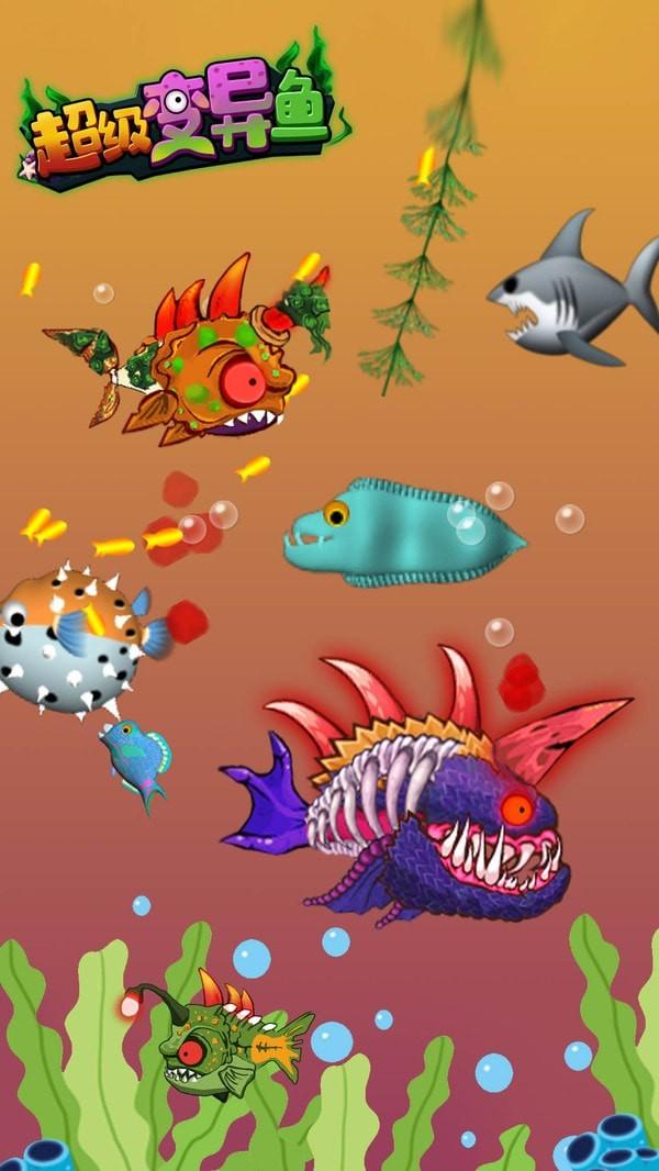 超级变异鱼游戏下载