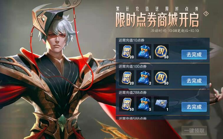 王者荣耀枫舞长安红包怎么领?